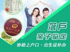 杭州江干孕期亲子鉴定方法更安全