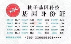 深圳哪里能做基因身份证