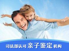 郑州哪个医院可以做亲子鉴定?