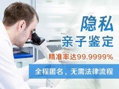 广州个人亲子鉴定需要什么资料?
