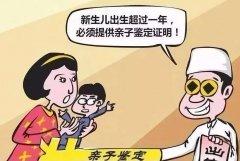 <b>重庆哪里可以做亲子鉴定</b>